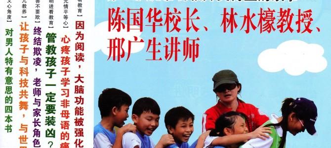 [分享] 第119期教总《孩子》双月刊