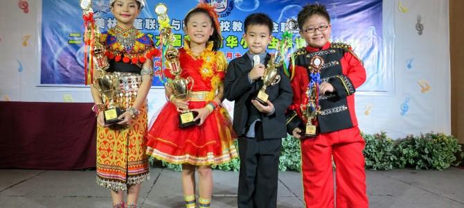 2014年第六届美里省华小学生华语歌唱比赛