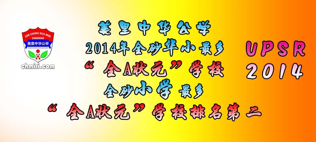 UPSR2014