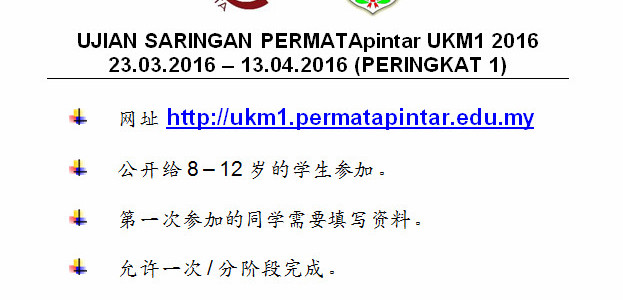 Ujian Saringan PERMATApintar UKM1 2016已经开跑