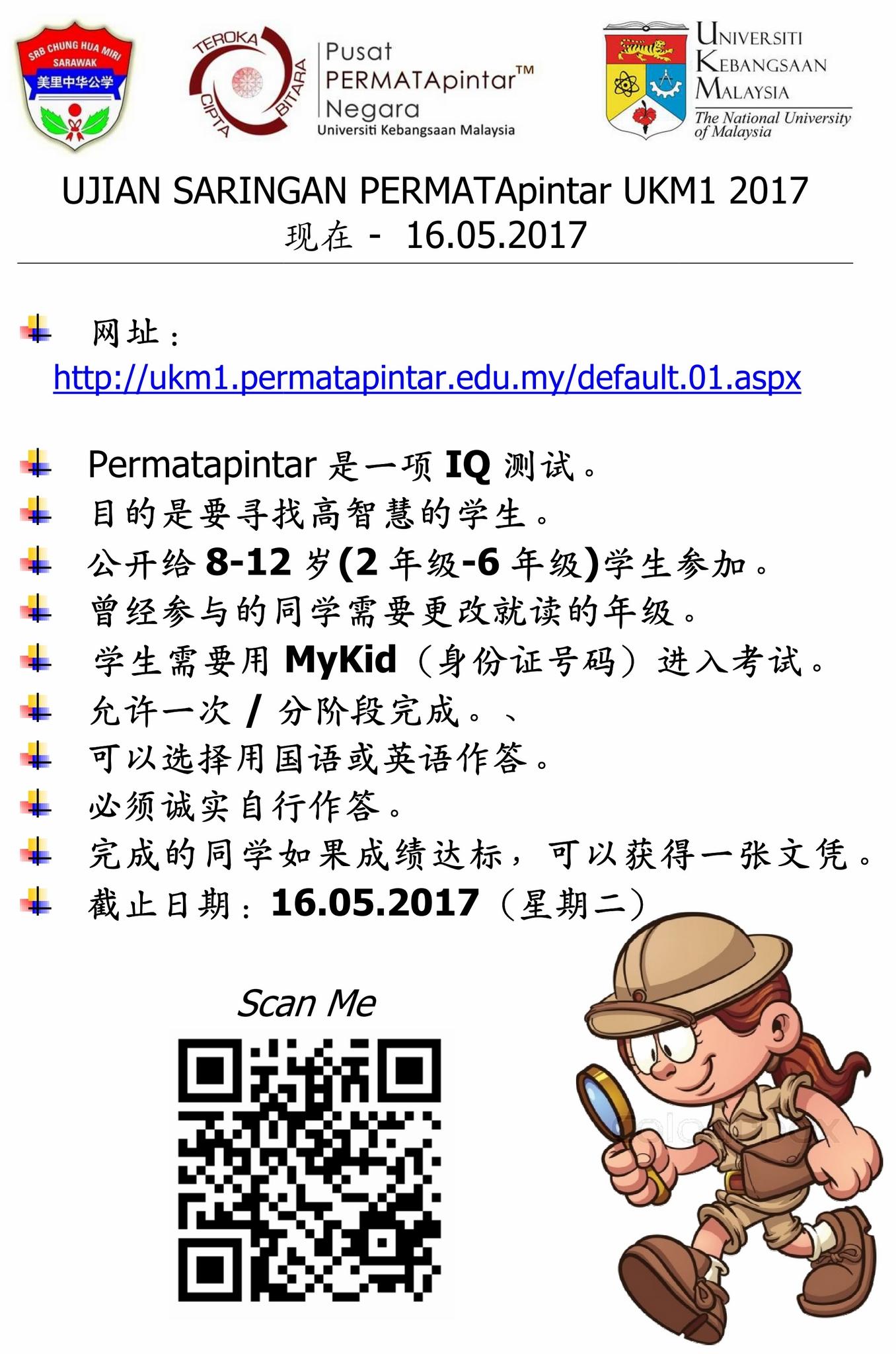 _2017 notis UJIAN SARINGAN PERMATApintar UKM1 2017_01