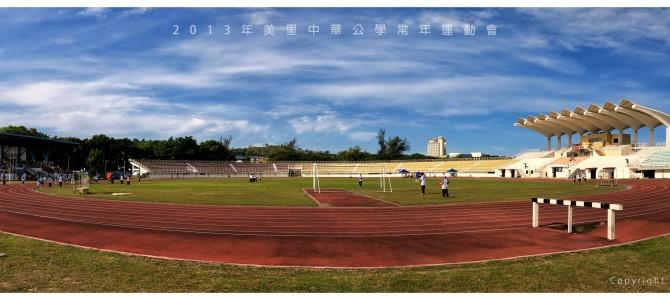 2013校内运动会
