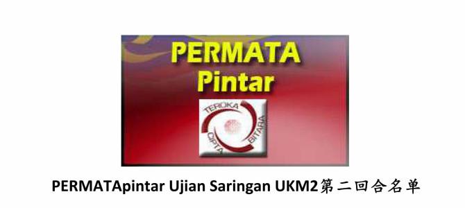 Ujian Saringan UKM2 成绩公布